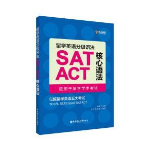 留学英语分级语法:SAT/ACT核心语法(适用于留学学术考试)