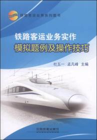 鐵路客運業務實作模擬題例及操作技巧