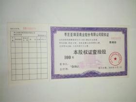 股票,枣庄亚细亚商业股份有限公司股权证,100元面值有水印