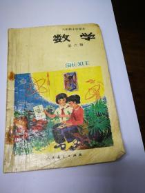 数学 第六册(六年制小学课本)