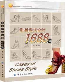 鞋靴款式设计1688例