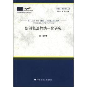 欧盟社·莫内项目丛书:欧洲私法的统一化研究