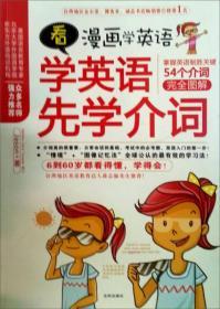 看漫畫學英語:學英語先學介詞(54個介詞完全圖解)