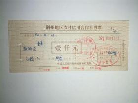 银行股票信用合作社,湖北省荆州地区