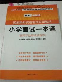 2014 最新版 国家教师资格考试专用教材 小学面试一本通 中公教育教师资格考试研究院 著 / 世界图书出版公司 16开平装