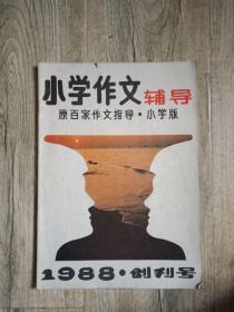 小学作文辅导创刊号(原百家作文指导小学版) 1988年