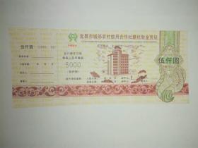 银行股票信用合作社,湖北省宜昌市