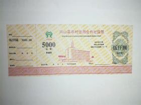 银行股票信用合作社,湖北省兴山县