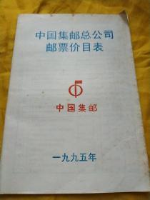 中国集邮总公司邮票价目表  一九九五