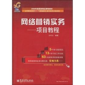 高等職業教育財經類規劃教材·教學改革示范系列·網絡營銷實務:項目教程