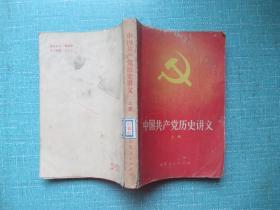 中国共产党历史讲义 上