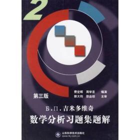 吉米多维奇数学分析习题集题解2 第三版第3版 费定晖 山东科学技?