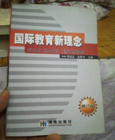 国际教育新理念 (修订版)32开