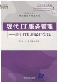 高等学校教材·信息管理与信息系统·现代IT服务管理:基于ITIL的最佳实践 曹汉平、王强、贾素玲  清华大学出版社 9787302108184