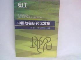 中国地名研究论文集(第1辑)