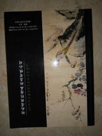 湖南省国际商品拍卖有限公司(长沙)2008年秋季文物艺术品拍卖会