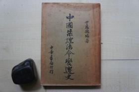 1934年中华书局28开:中国禁烟法令变迁史