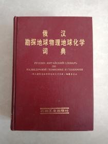 俄汉勘探地球物理地球化学词典(32开精装本)