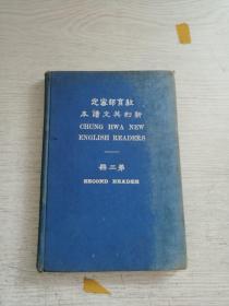 新制英文读本 第二册(精装)