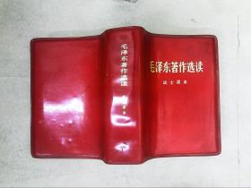 毛泽东著作选读:战士读本