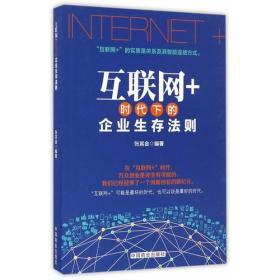 互联网+时代下的企业生存法则