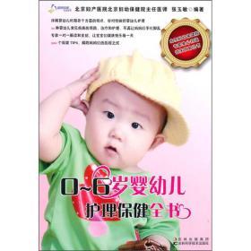 0--6岁婴幼儿护理健康全书