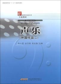 """安徽省高等学校""""十一五""""省级规划教材·高等学校音乐学专业教材:声乐(外国作品2)"""