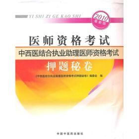 2010最新版医师资格考试:中西医结合执业助理医师资格考试押题秘卷