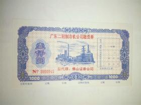 融资券债券、广东二轻制冷机公司融资券1000元(佛山证券公司)