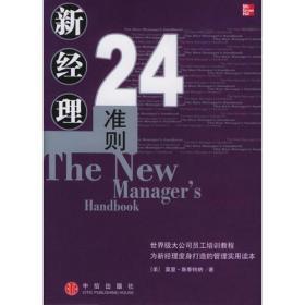 新经理24准则