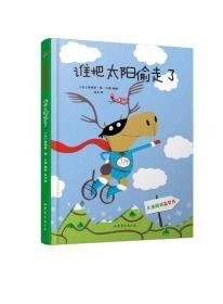儿童游戏益智书:谁把太阳偷走了