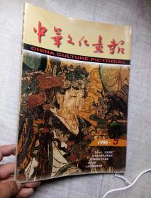 杂志期刊中华文化画报1998年第5期