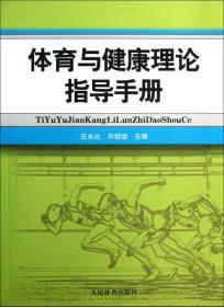 体育与健康理论指导手册