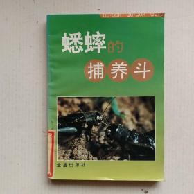 《蟋蟀的捕养斗》