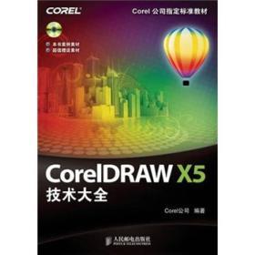 CorelDRAW X5技术大全