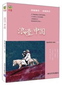 乐游中国:浪漫中国