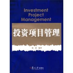 正版投资项目管理祝波复旦大学出版社9787309064742