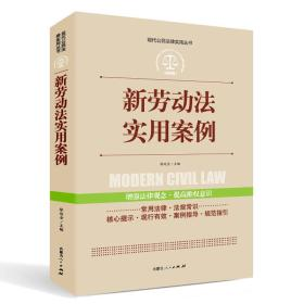 实践应用版-新劳动法实用案列
