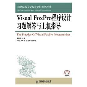Visual FoxPro程序设计习题解答与上机指导