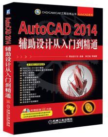 CAD/CAM/CAE工程应用丛书:AutoCAD 2014辅助设计从入门到精通