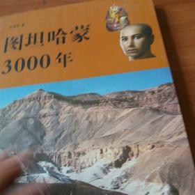 图坦哈蒙3000年