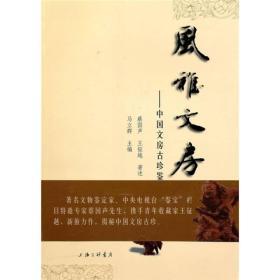 风雅文房-中国文房古珍鉴藏
