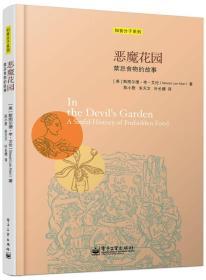 恶魔花园:禁忌食物的故事