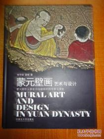 蒙元壁画艺术与设计——蒙元图形元素在召庙壁画中的传承与演变