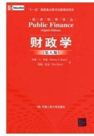 财政学 第八8版 罗森 盖亚著 中文版9787300110929