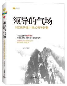 领导的气场 8堂课讲透中国式领导智慧
