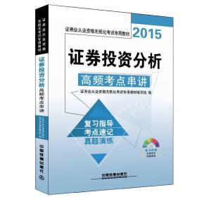 2015证券业从业资格无纸化考试专用教材:证券投资分析高频考点串讲