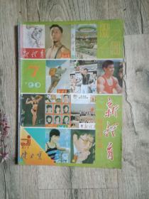 新体育(创刊40年)
