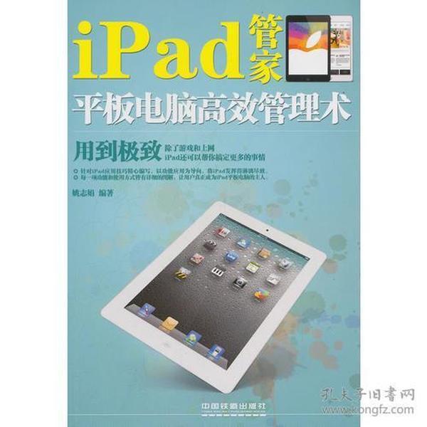 Ipad管家-平板电脑高效管理术