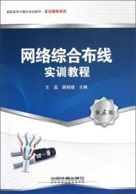 高職高專計算機規劃教材·實訓教程系列:網絡綜合布線實訓教程(第3版)